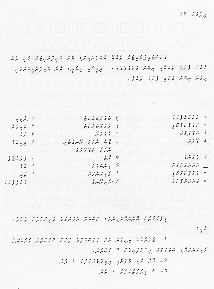 Thaana Typewriter Font Welcome